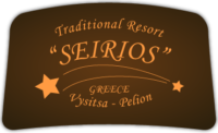 Seirios Mansion